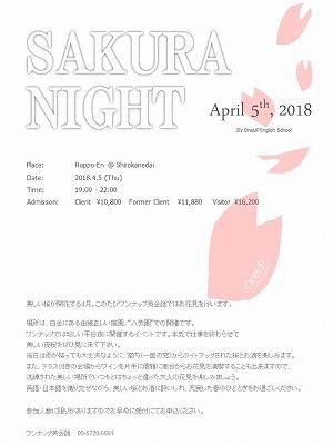 SAKURA Night絶賛受付中!