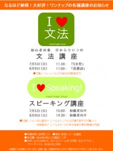 文法・スピーキング講座201507-08