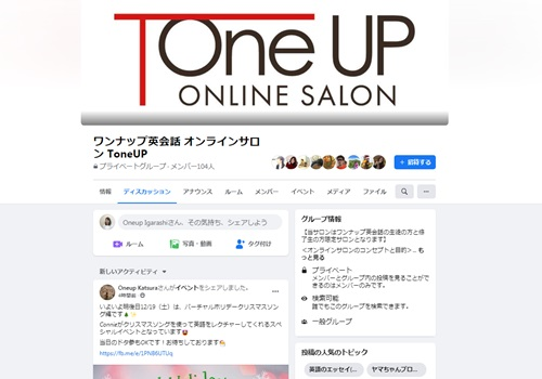 ToneUPのイメージ