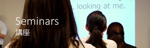 公開英語講座