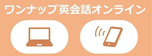 ワンナップ英会話オンライン対応