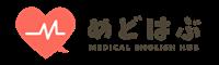 Medical English Hub -めどはぶ-