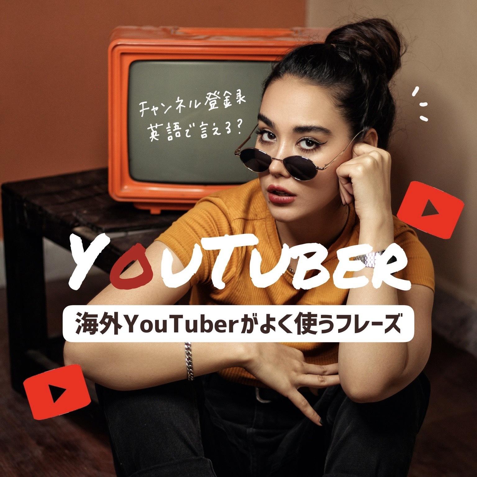 海外YouTuberがよく使うフレーズ!