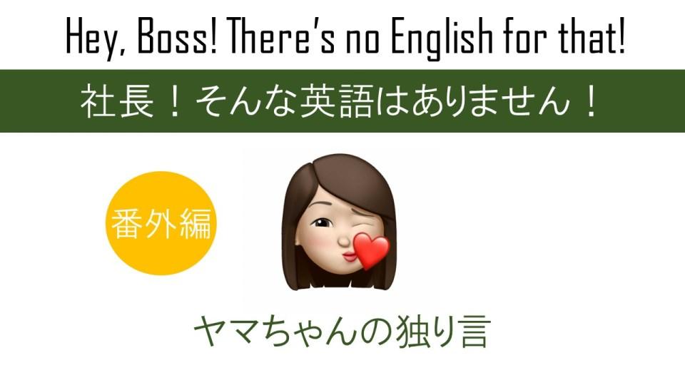 英語を感じろ!