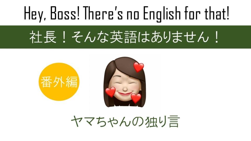 は しか 英語