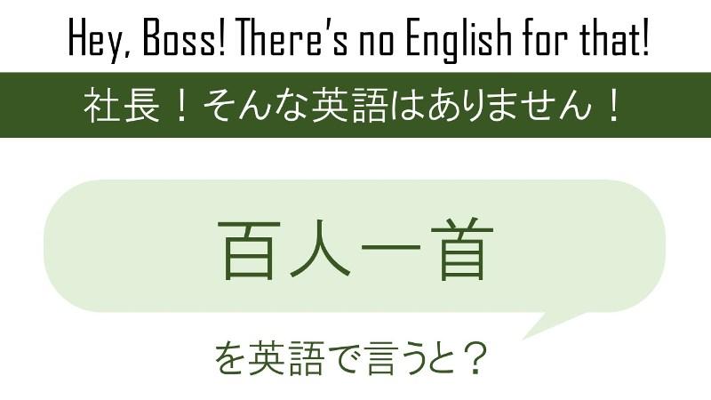 英語 自分 絞める 首 を で 自分 の 独りよがりの強いこだわりは時に自分の首を絞めることを知っておけばもう悲しくない