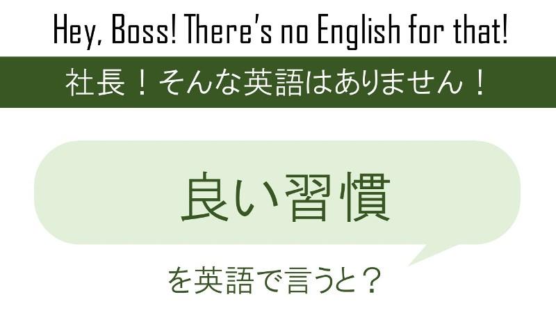 良い習慣を英語で言うと