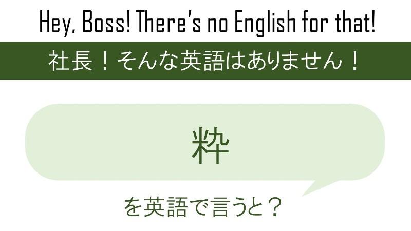 粋を英語で言うと