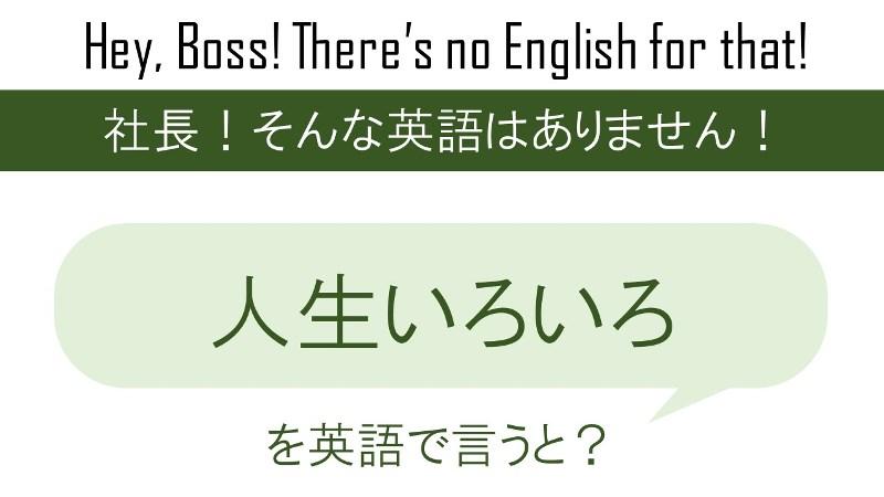 人生いろいろを英語で言うと