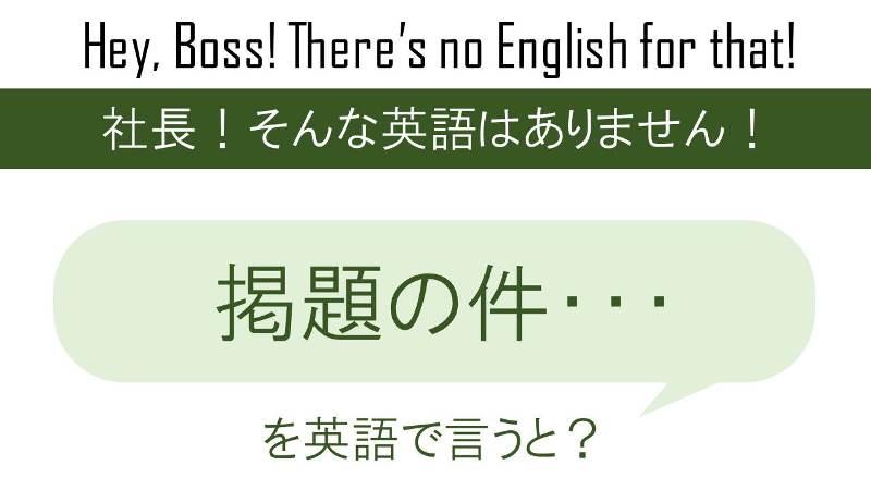 掲題の件、横入り失礼します、を英語で言うと