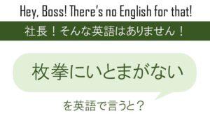 いと 意味 に が 枚挙 ま ない 「枚挙にいとまがない」の意味や使い方、語源由来、漢字、類語を例文付きで解説