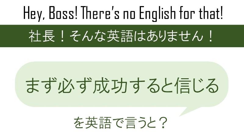 必ず 英語