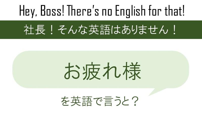 お疲れ様を英語で言うと