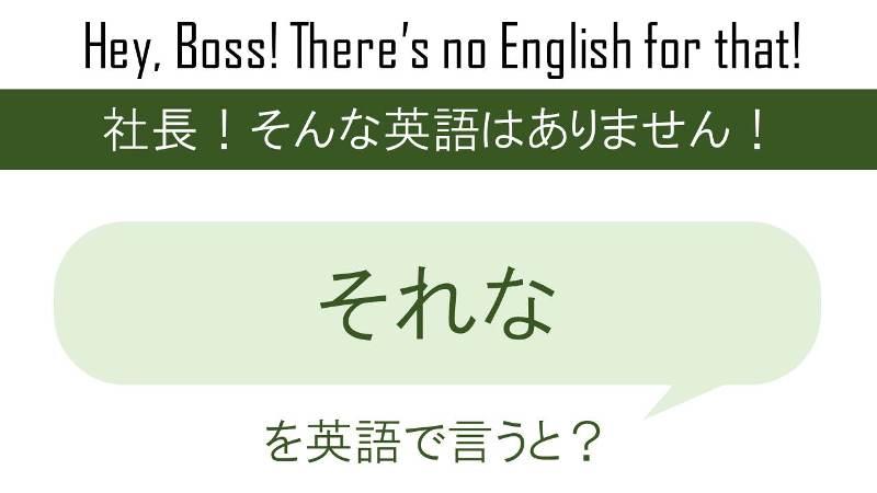 それなを英語で言うと