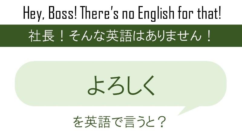 よろしくを英語で言うと