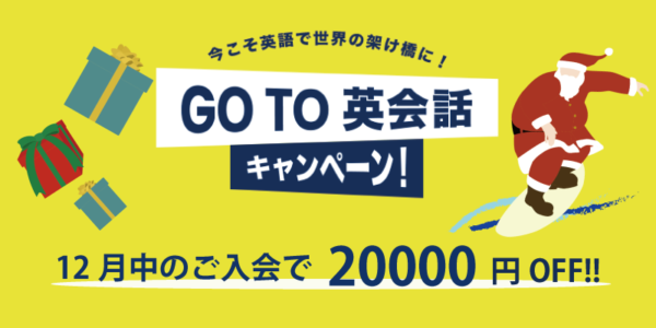 Go To英会話キャンペーンのお知らせ