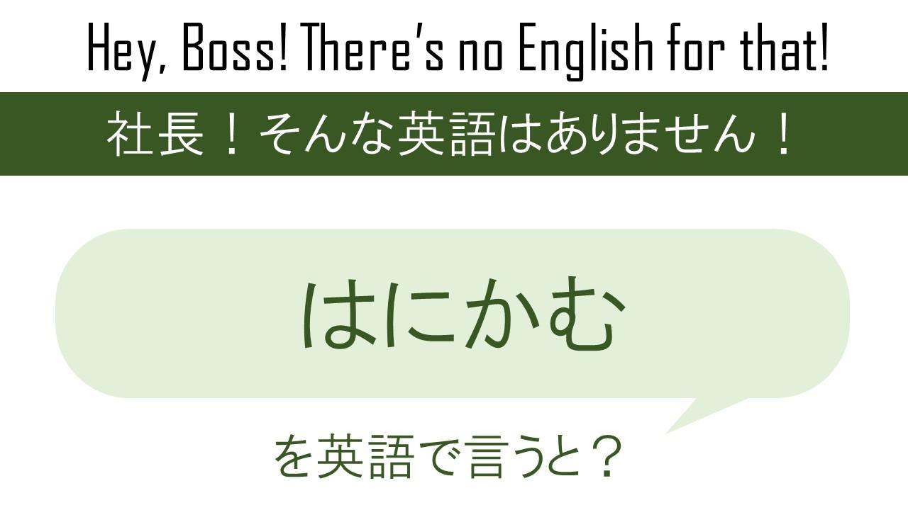 英語 照れる