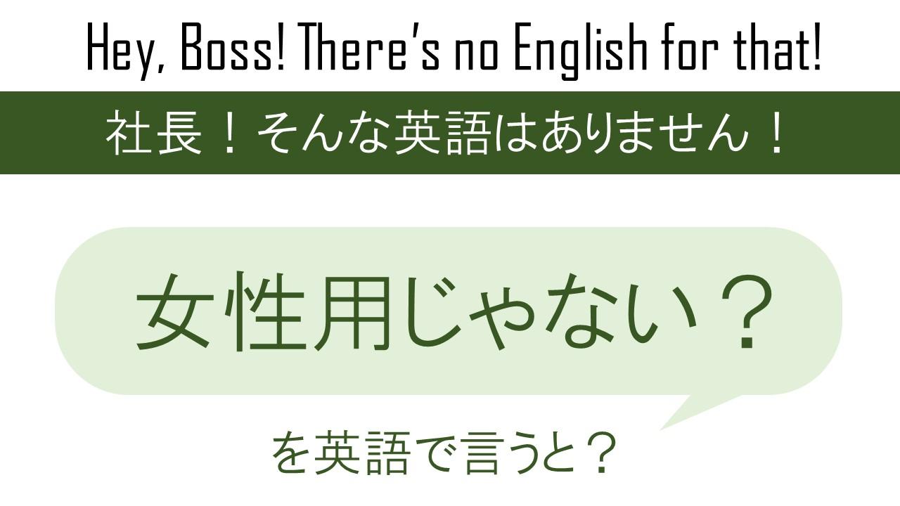 だ 素敵 ああ 日 英語 な なんて