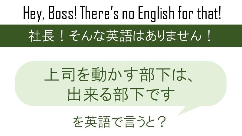 部下 英語