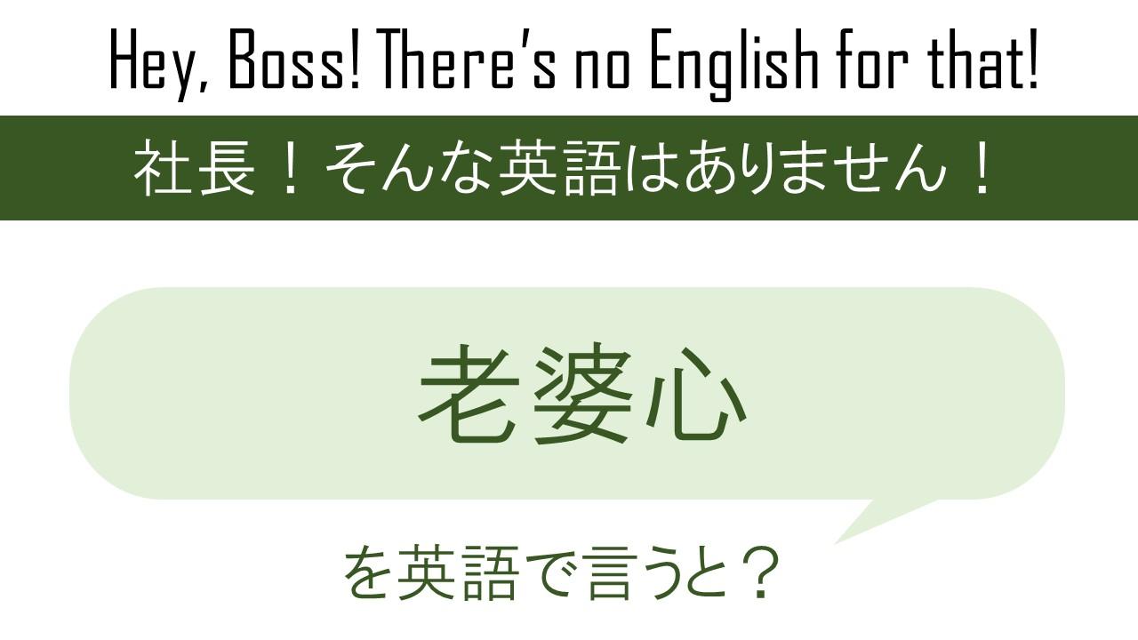 英語 お疲れ様