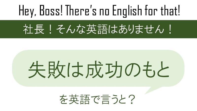 失敗は成功のもとを英語で言うと | 英会話研究所