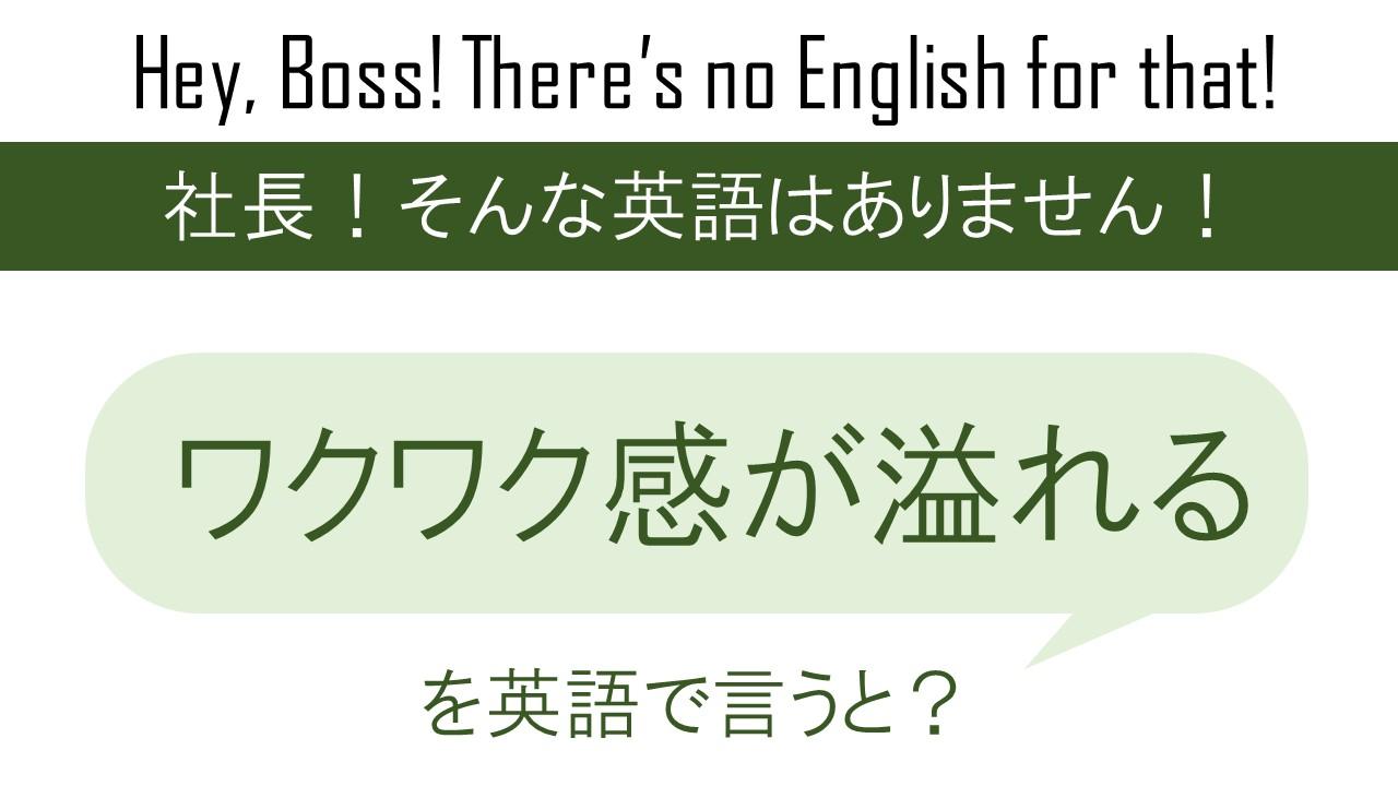 英語 て 元気 出し