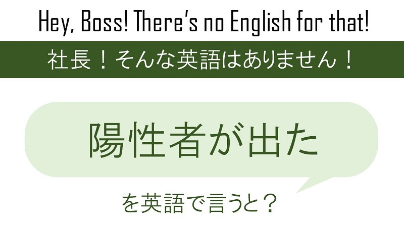 英語 陰性