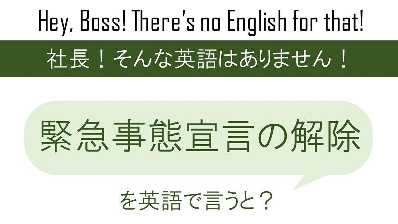 緊急事態宣言の解除を英語で言うと