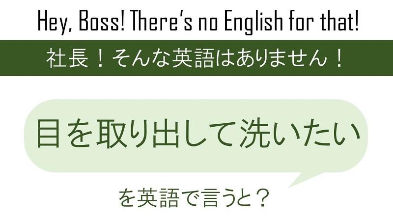 目を取り出して洗いたいを英語で言うと