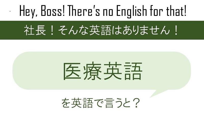 医療英語を英語で言うと
