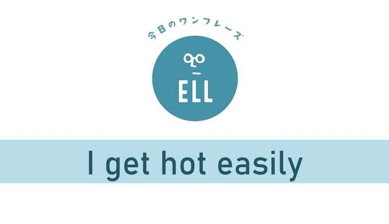 英語で「暑がり」