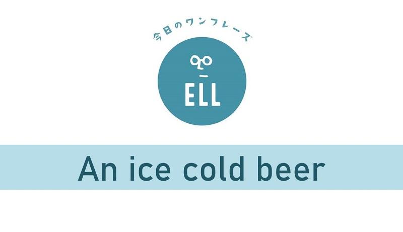 英語で「キンキンに冷えたビール」
