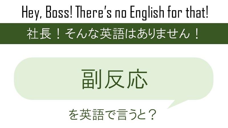 副反応を英語で言うと