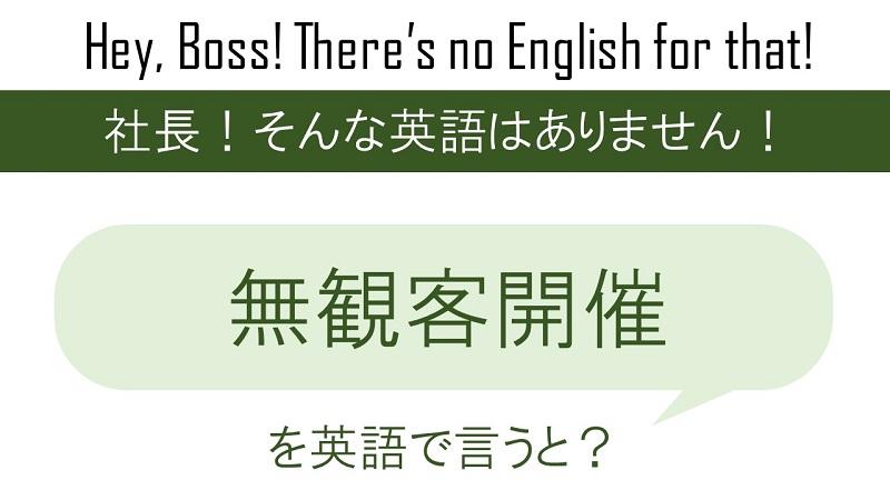 無観客を英語で言うと