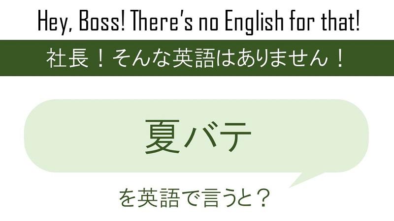 夏バテを英語で言うと