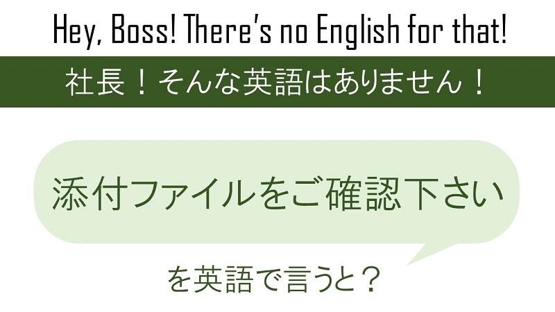 添付ファイルをご確認くださいを英語で言うと