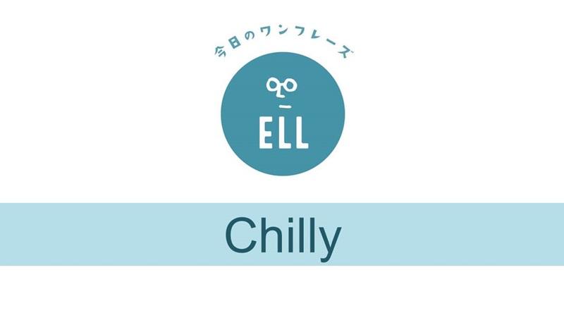 英語で「肌寒いね」