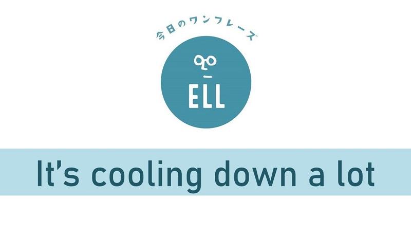 英語で「涼しくなってきたね」